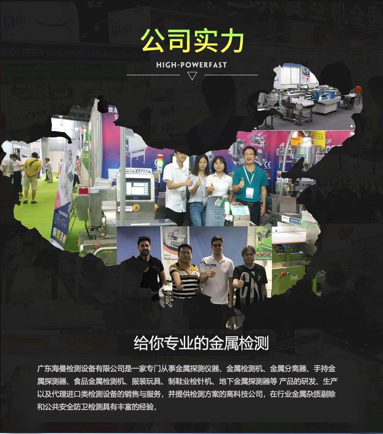 广东海曼公司实力