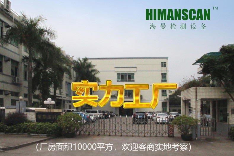 广东海曼金属检测设备有限公司