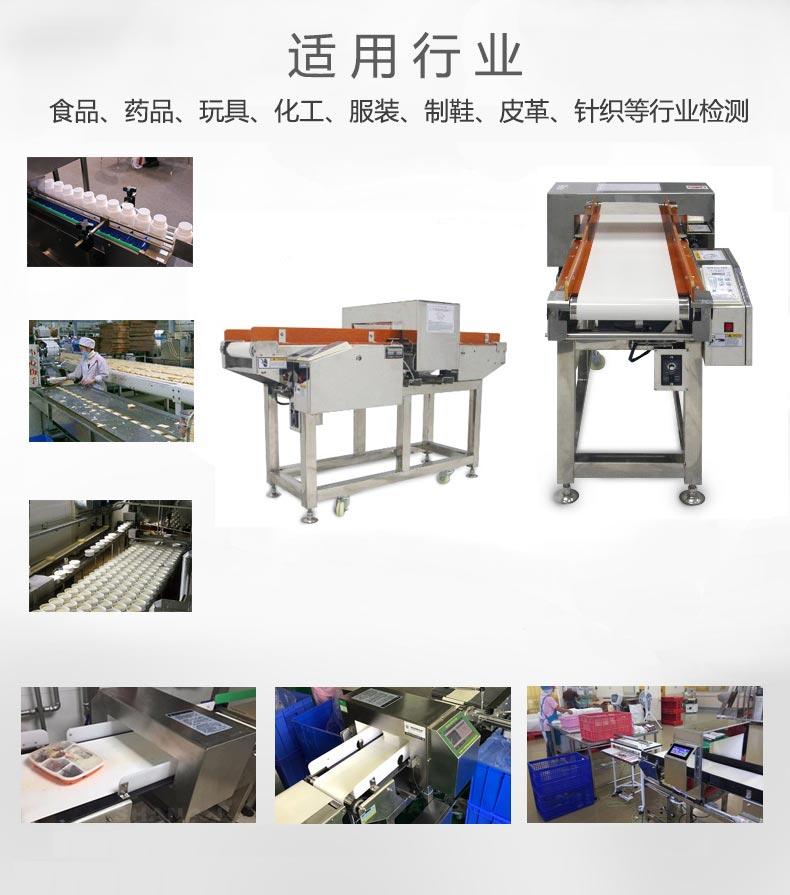 金属检测机应用行业