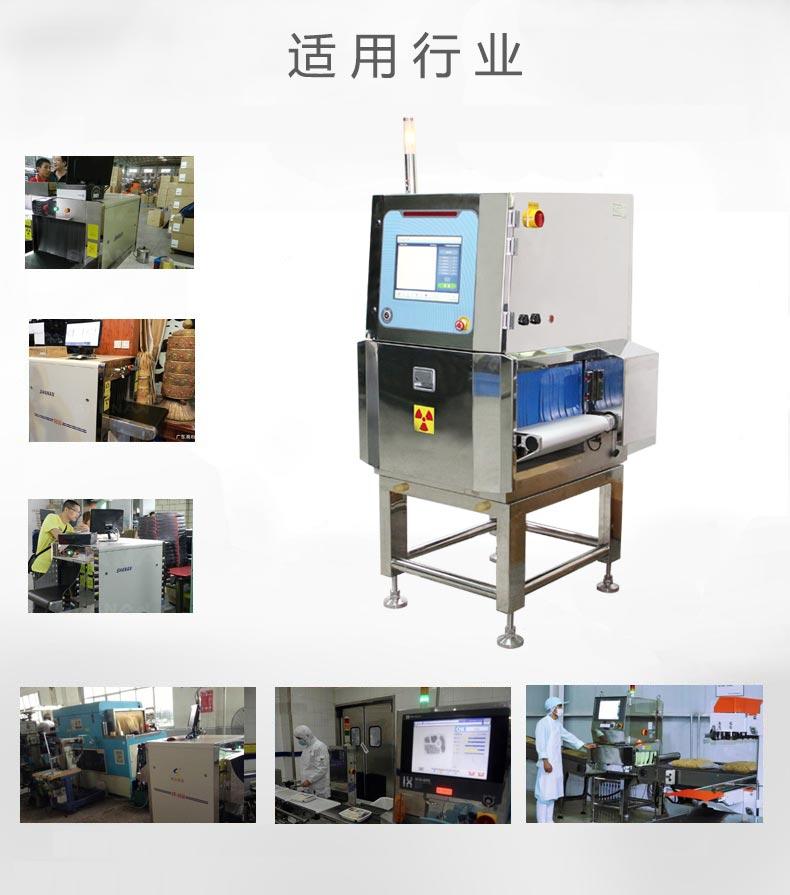 X光异物检测机应用行业