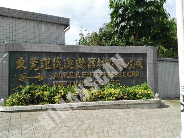 东莞理捷运动器材有限公司订购检针机